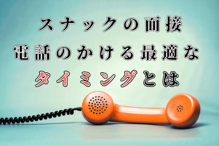 【スナック面接】いつ電話をするのがベストか?最適な時間帯とは?