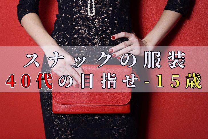 【スナック 服装】熟女枠の40代は目指せ自然なマイナス15歳!