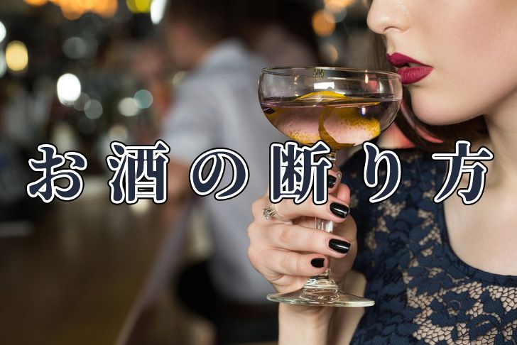 【スナック接客】飲めないお酒をすすめられた時の断り方とは?