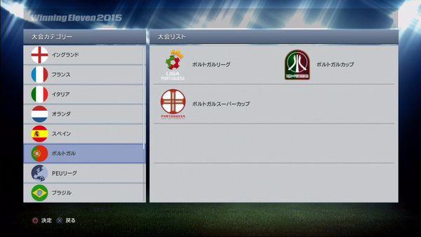 WE2015】ポルトガルリーグ/リー...