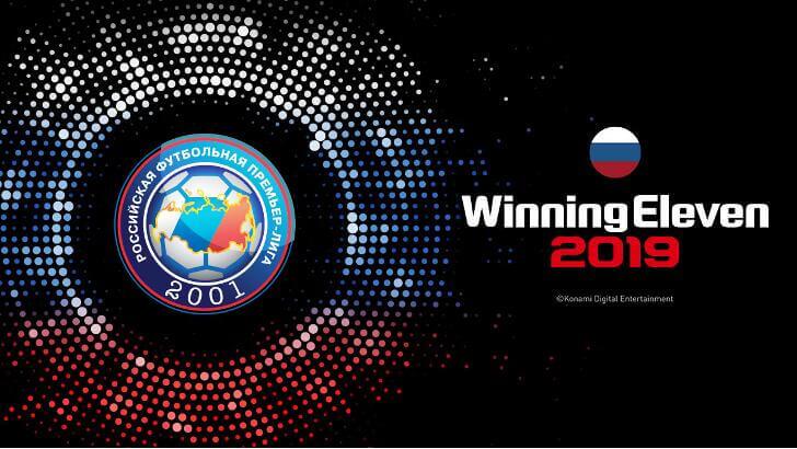【ウイイレ2019】ロシア・プレミアリーグなど7つの国のリーグライセンスが明らかに