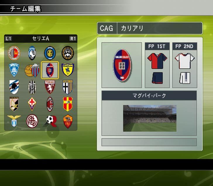 【ウイイレ2019】FIFA19がセリエAのライセンスを獲得?インテル&ミラン以外は偽名に?